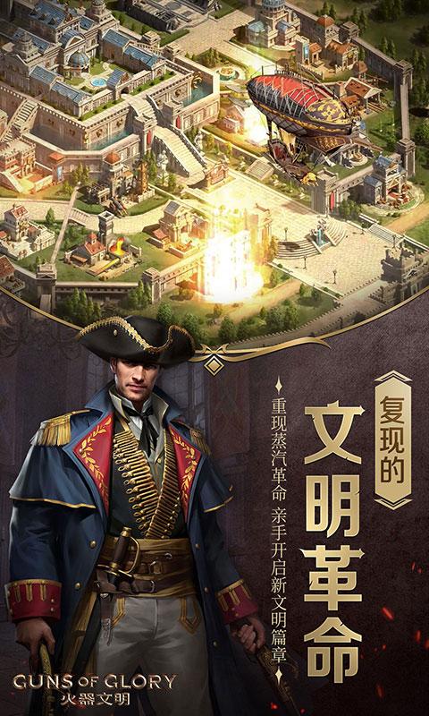 火器文明(火枪纪元)游戏截图