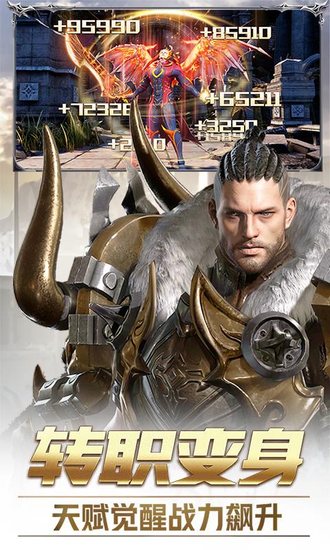 圣剑纪元:魔法觉醒游戏截图