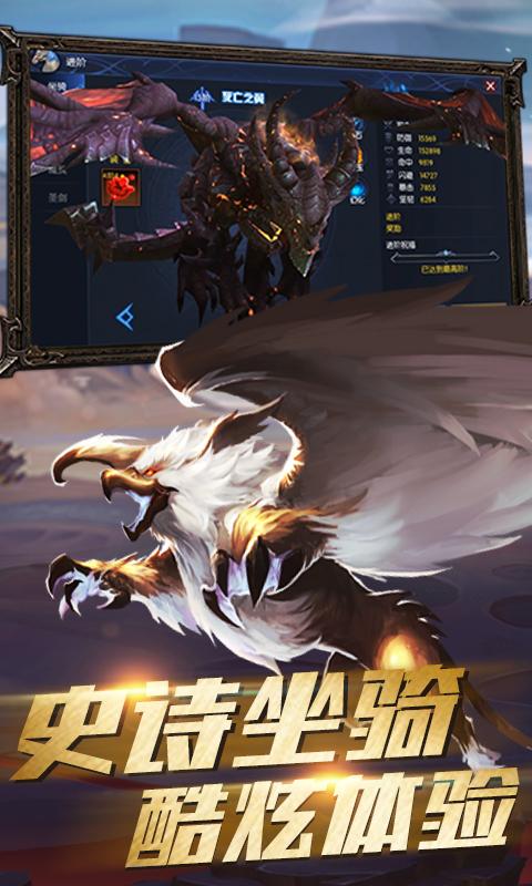 圣剑纪元:暗黑游戏截图