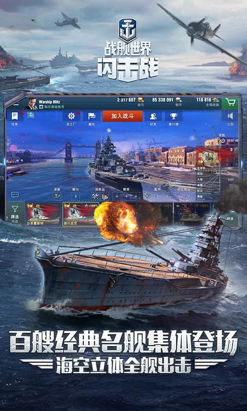 战舰世界闪击战游戏截图
