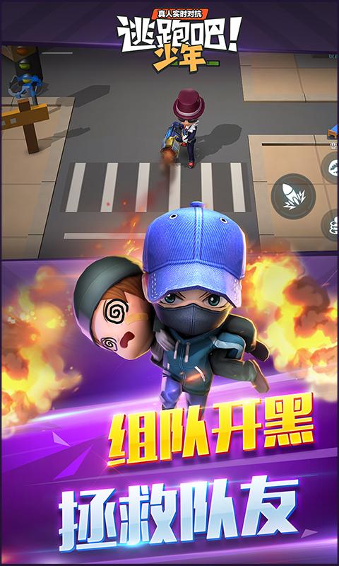 逃跑吧少年(新角色登场)游戏截图