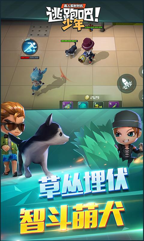 逃跑吧少年(4V1欢趣逃生)游戏截图