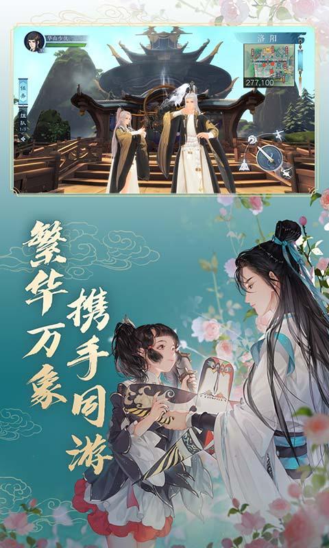 新笑傲江湖(新职业五仙)游戏截图