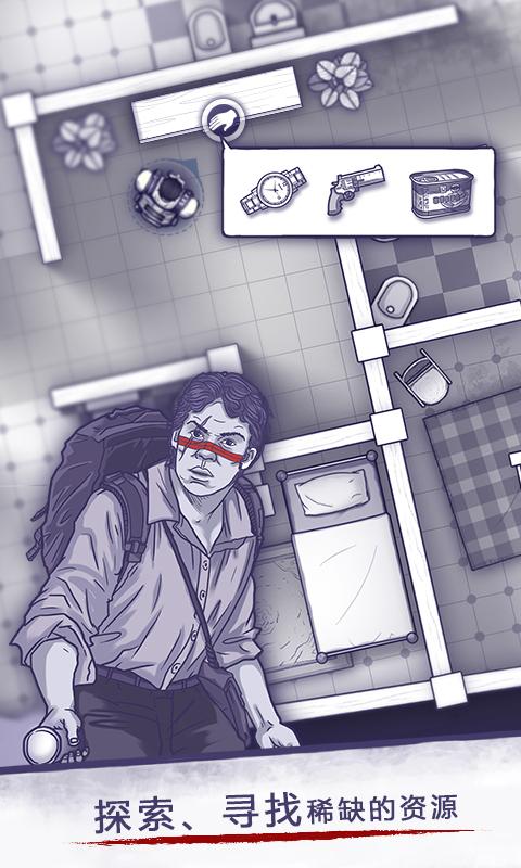 阿瑞斯病毒游戏截图