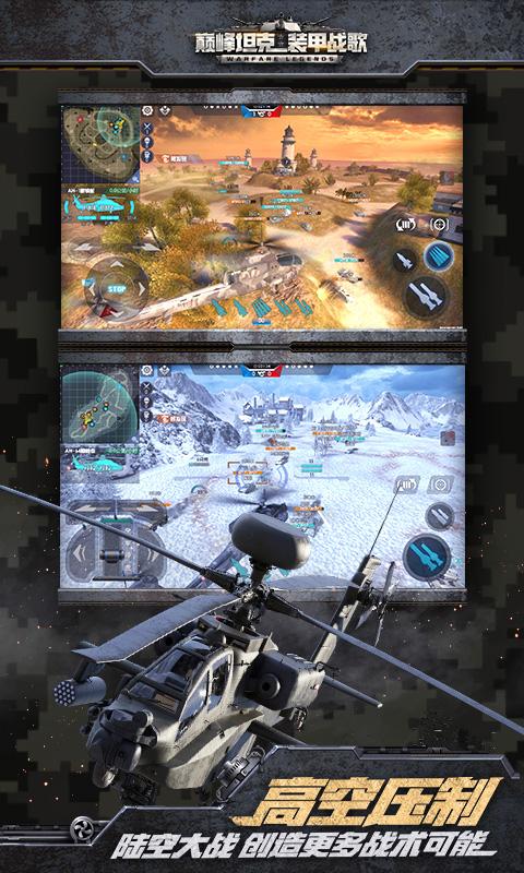 巅峰坦克游戏截图