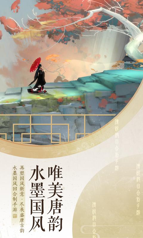 轩辕剑龙舞云山游戏截图