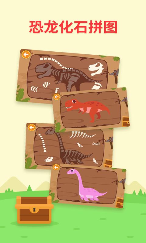 多多恐龙车