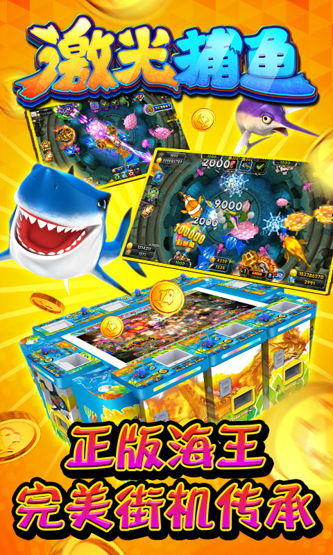 激光捕鱼(捕鱼赢话费)游戏截图