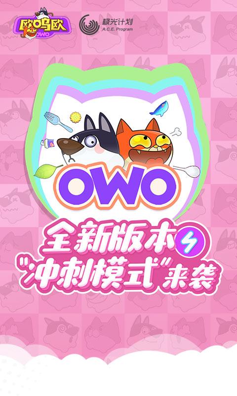欧呜欧(OWO)游戏截图