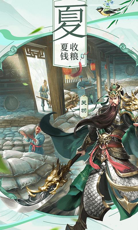 三十六计谋三国江山游戏截图