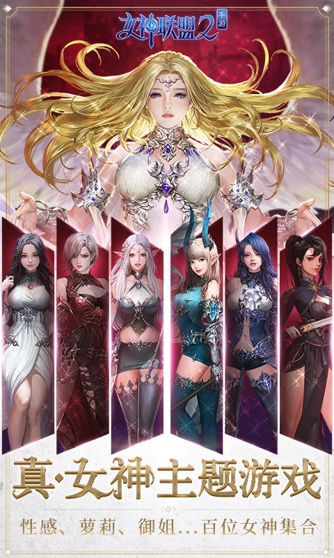 女神联盟2全球竞技游戏截图