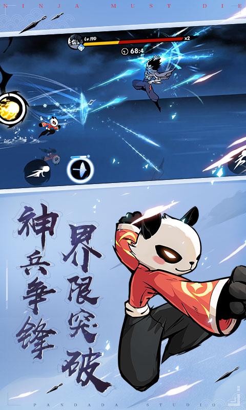 忍者必须死3游戏截图
