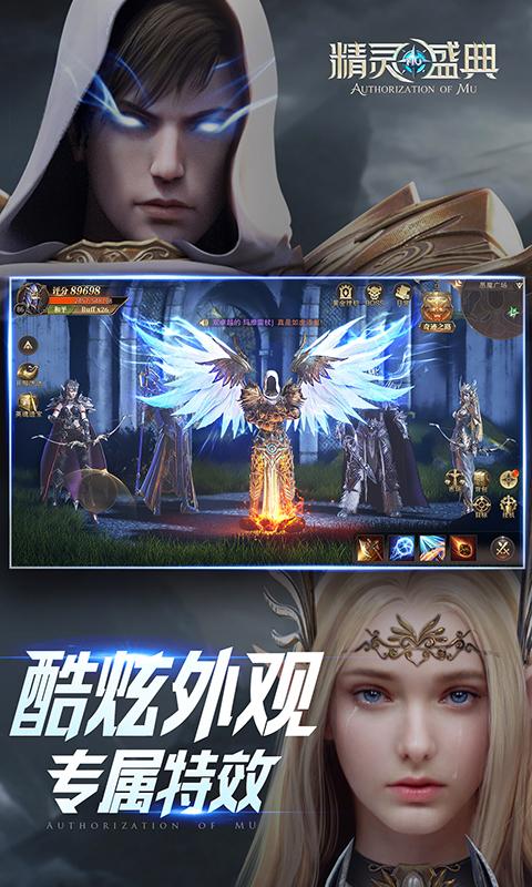 大天使:精灵盛典游戏截图