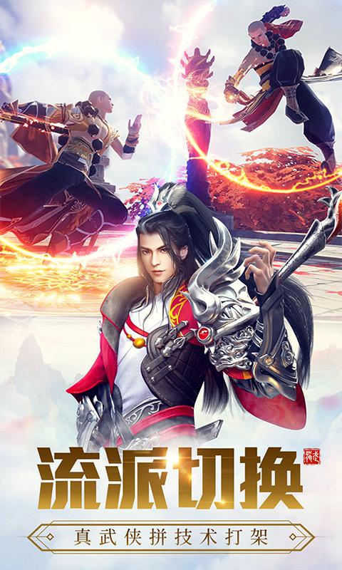 龙武游戏截图