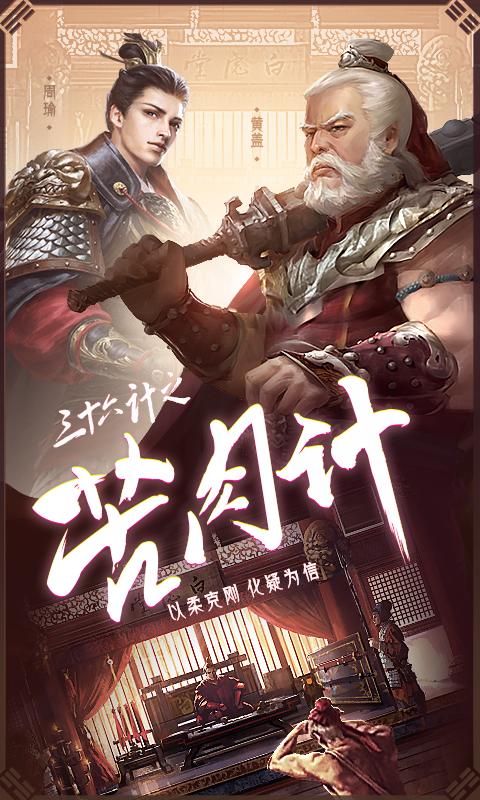 三十六计送SSR赵云游戏截图