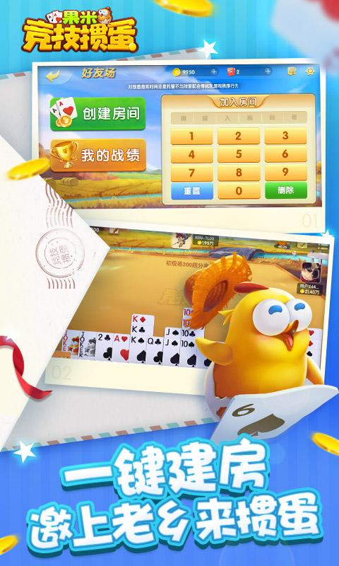 果米竞技掼蛋游戏截图