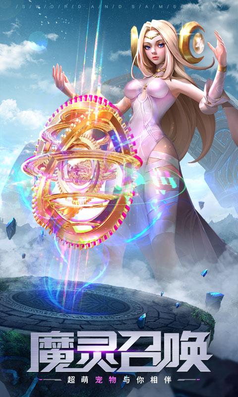 剑与轮回:登录送钻石游戏截图