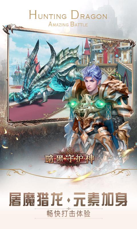 暗黑守护神:送极品红武vip游戏截图