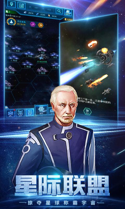 星际舰队之银河战舰游戏截图
