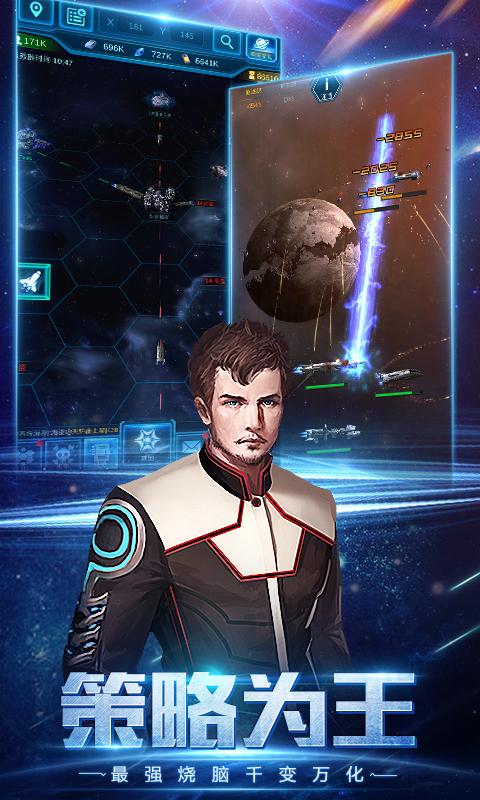 星河帝国之银河战舰游戏截图