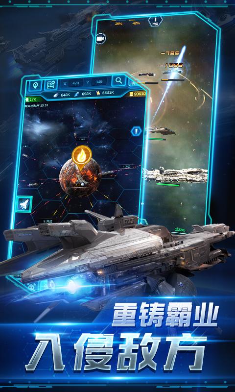 星河舰队之银河战舰游戏截图