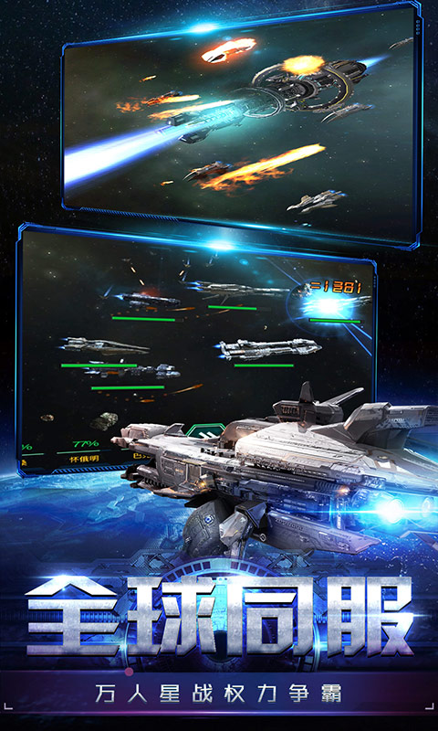 星际战争之银河战舰游戏截图