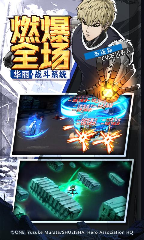 一拳超人:最强之男游戏截图