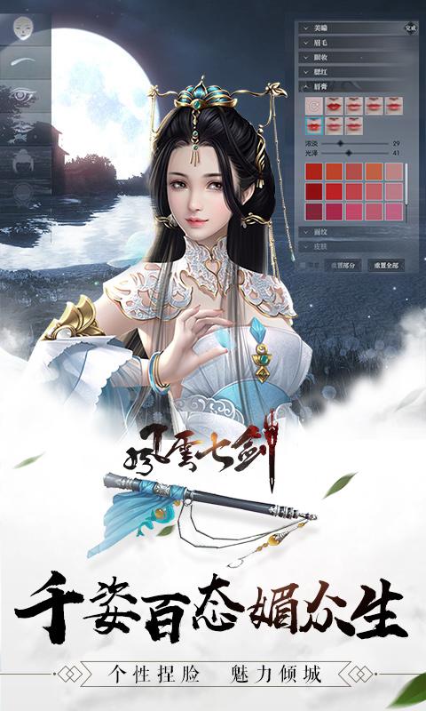 风云七剑-下载赢iPhone XS游戏截图