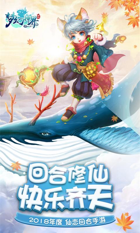 梦幻神界:首充送西游神宠游戏截图