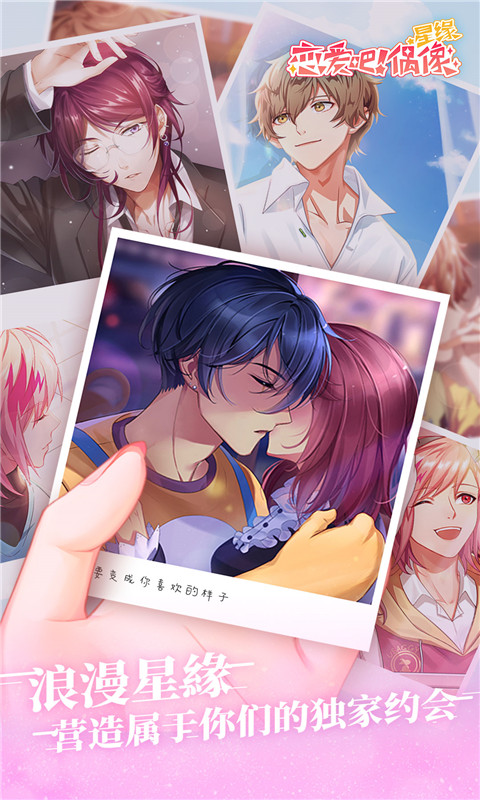 星缘:恋爱吧偶像游戏截图