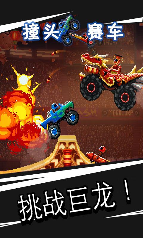 撞头赛车游戏截图