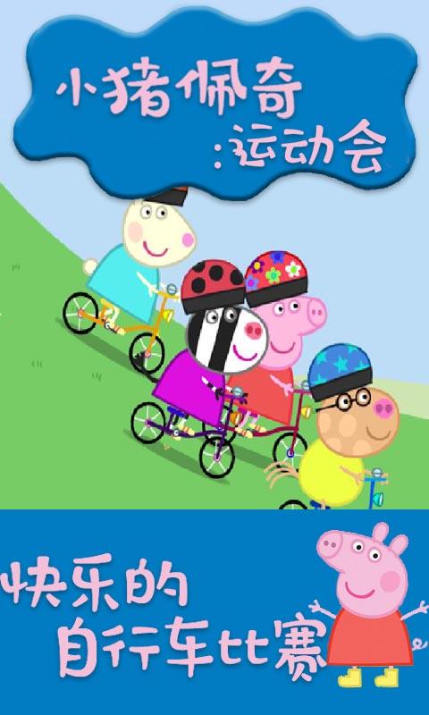 小猪佩奇:运动会游戏截图
