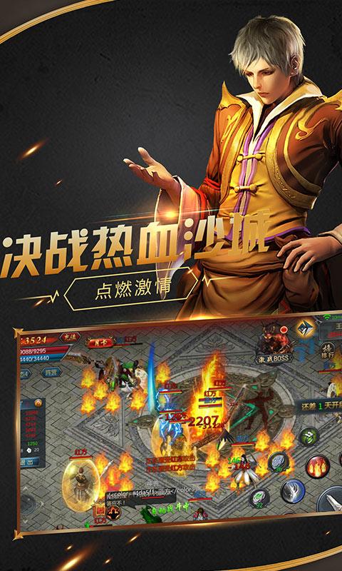 暗黑传奇霸业游戏截图