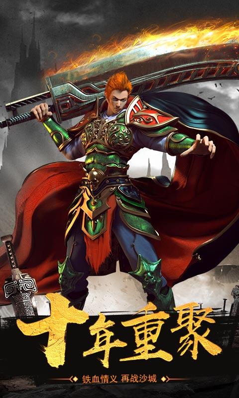 皇途霸业传奇高爆版游戏截图