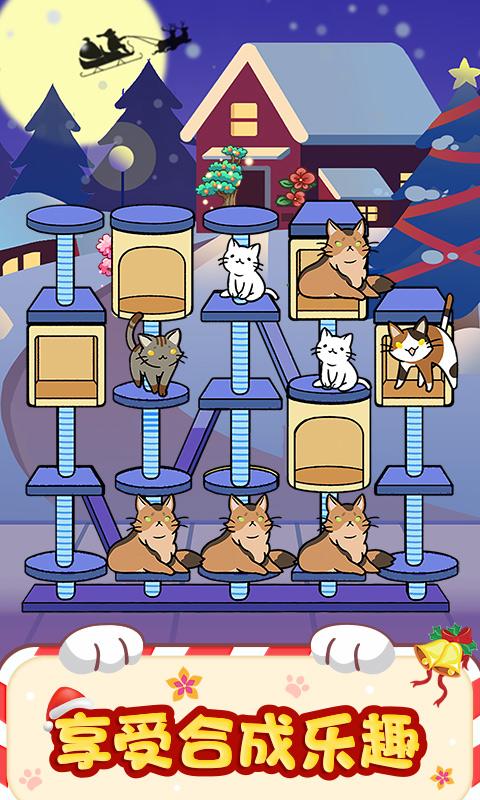 猫咪公寓游戏截图