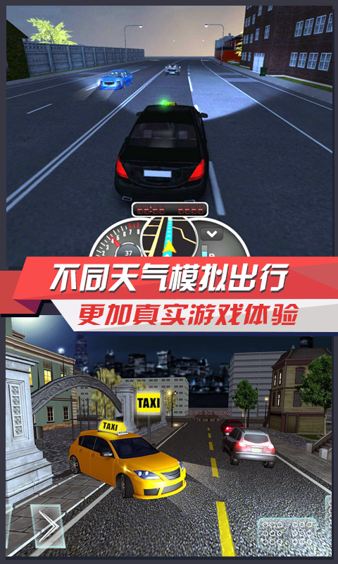 出租车模拟3D游戏截图