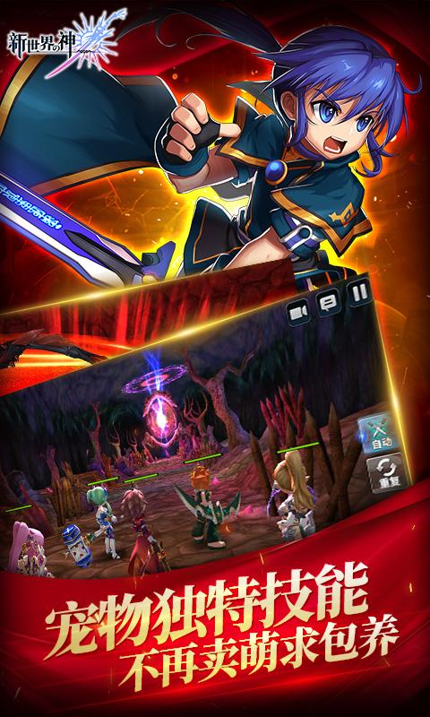 新世界的神游戏截图