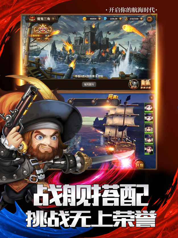 魔龙联盟:海盗来了大航海战争卡牌回合游戏截图