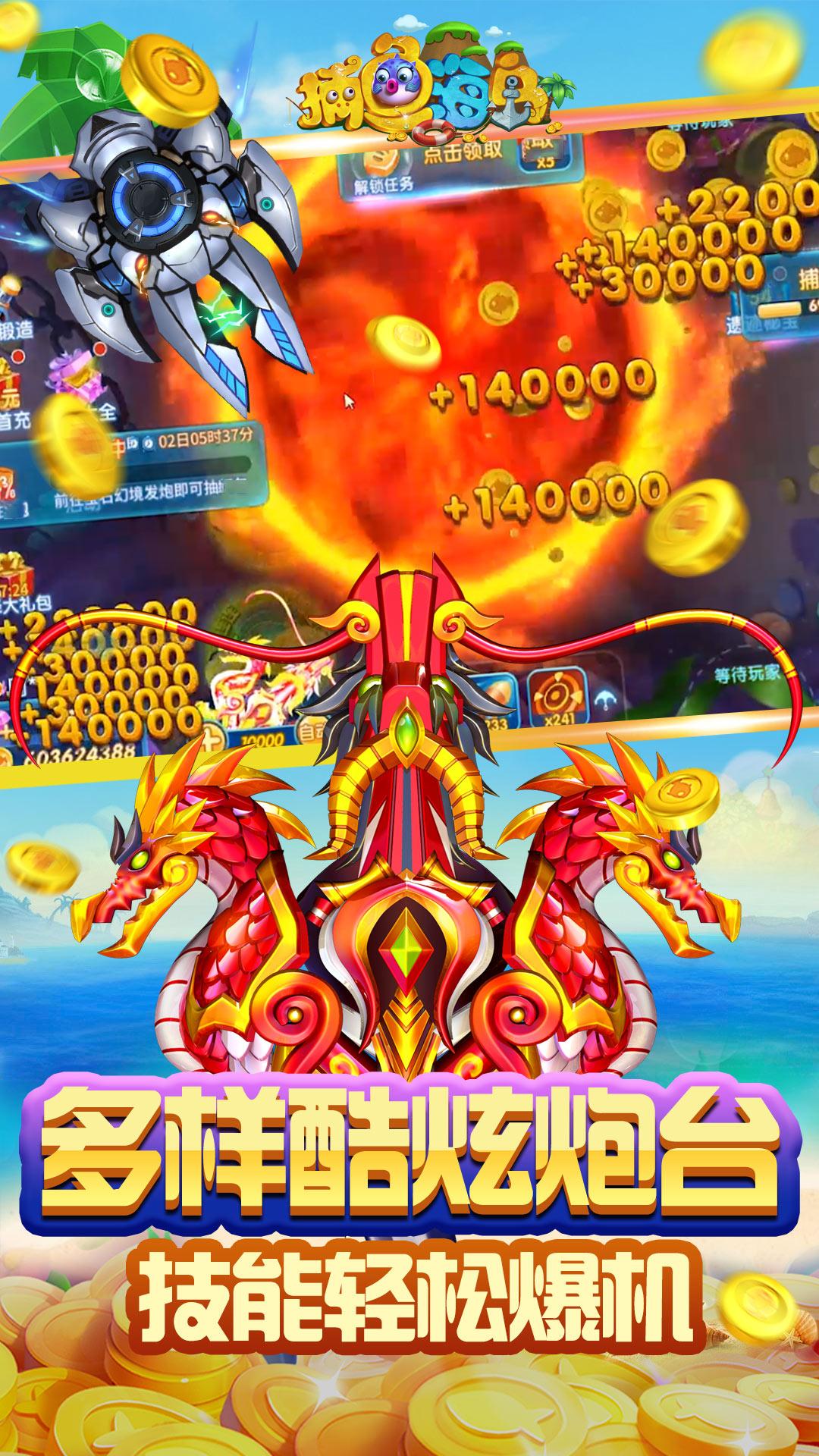 捕鱼海岛游戏截图