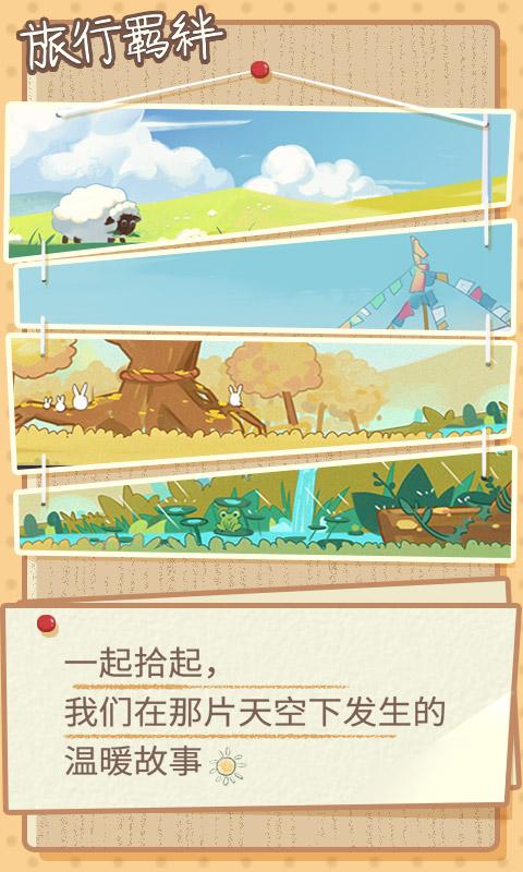 旅行羁绊游戏截图