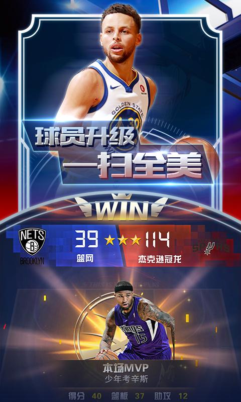 王者NBA全球版游戏截图