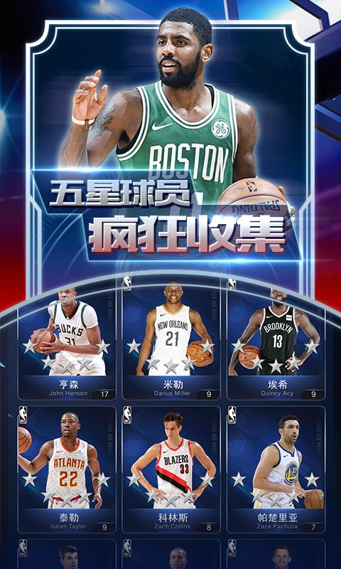 王者NBA国际版游戏截图