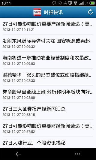 证券时报快讯