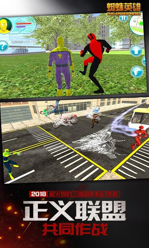 蜘蛛英雄惩罚罪恶游戏截图