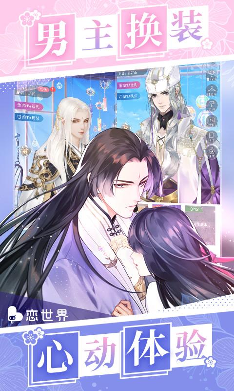 恋世界游戏截图
