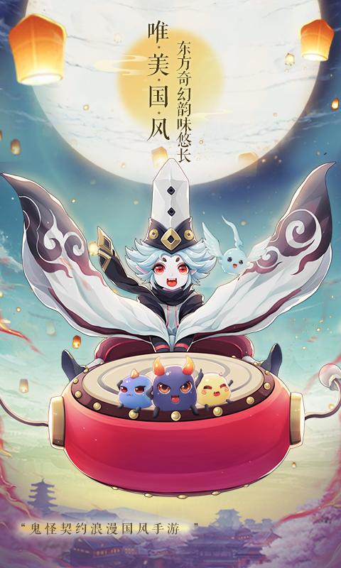 梦幻逍遥:上线领萌宠游戏截图