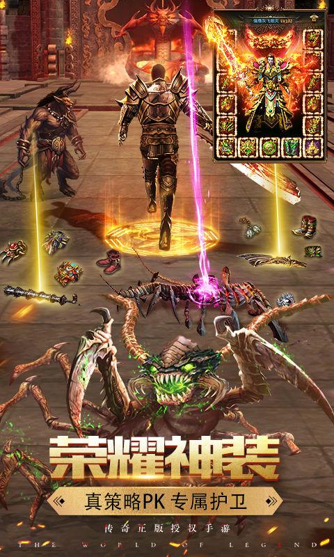 雷霆霸业官方正版授权游戏截图