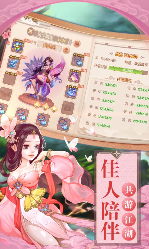 刀剑笑新传Online游戏截图