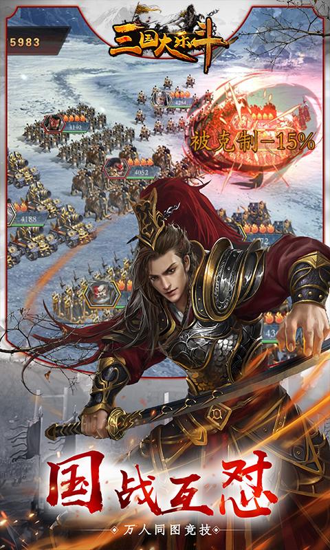 三国大乐斗:策略王者手游游戏截图