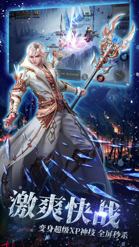 热血合击之裁决圣剑游戏截图